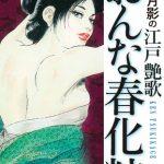 【新着マンガ】ケン月影の 江戸艶歌 おんな春化粧