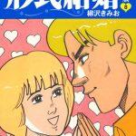 【新着マンガ】≪正しい性聖書≫形式結婚 愛蔵版8