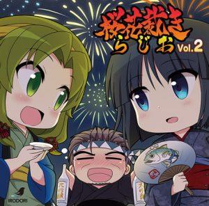 【新着ASMR】ラジオCD「桜花裁きらじお」Vol.2