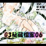 【新着同人誌】G3秘蔵ファイル06中文版