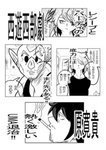 【新着同人誌】西遊西部劇 第一巻