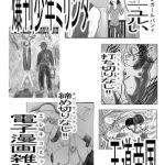 【新着同人誌】烈刊少年ミリンダ No.001
