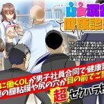 【新着同人ゲーム】男女混合健康診断