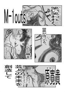【新着同人誌】M-1outs 第三巻