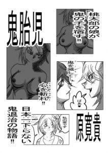 【新着同人誌】鬼胎児 第二巻