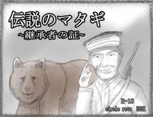 【新着同人ゲーム】伝説のマタギ ~継承者の証~