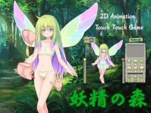 【新着同人ゲーム】妖精の森
