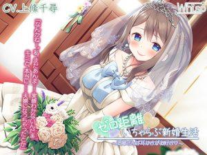 【新着同人ASMR】【新婚ASMR】『ゼロ距離いちゃらぶ新婚生活~お嫁さんは耳かきがお好き~』【プレミアムフォーリー】