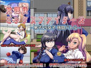 【新着同人ゲーム】放課後ミックスファイターズ ー男子VS女子 格闘バトルー