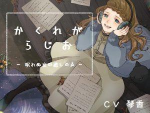 【新着同人ASMR】かくれがらじお ~ 眠れぬ夜の癒しの声 ~