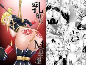 【新着同人誌】乳堕ちM女王様