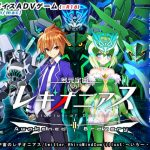"""【新着同人ゲーム】多元宇宙のレギオニアス2""""Awakened Bravery"""" Android版"""