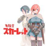 【新着同人ゲーム】女騎士スカーレット