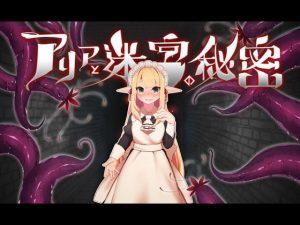 【新着同人ゲーム】アリアと迷宮の秘密