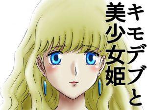【新着同人誌】ひめかん10美少女姫、異国の王の愛人となる。