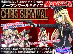 【新着同人ゲーム】Chris Survival