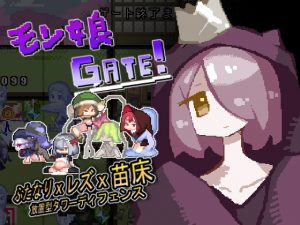 【新着同人ゲーム】モン娘GATE!