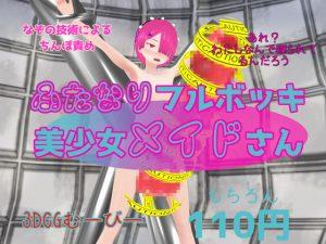 【新着同人ゲーム】ふたなりフルボッキ美少女メイドさん