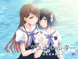 【新着同人ゲーム】ツユチル・レター~海と栞に雨音を~