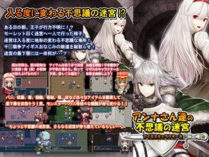 【新着同人ゲーム】アイギスキャラクターズ アンナさん達の不思議の迷宮