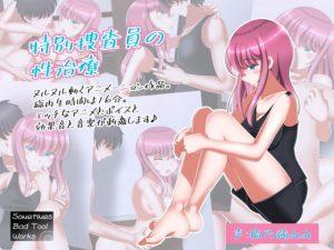 【新着同人ゲーム】特別捜査員の性治療