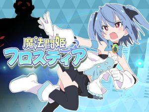 【新着同人ゲーム】魔法闘姫フロスティア