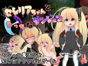 【新着同人ゲーム】セシリアちゃんとえっちなダンジョン