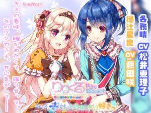 【新着同人ASMR】【百合ボイスドラマ】りりくる Rainbow Stage!!! ~Pure Dessert~ Vol.5『よりそう、ふれあう、だって好きっ』