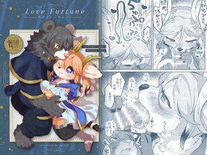 【新着同人誌】Love Furtune