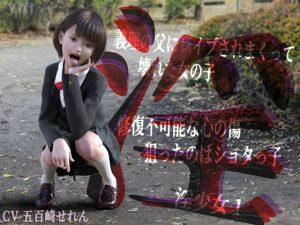 【新着同人ASMR】淫少女1 義理の父にレ〇プされまくって壊れた女の子 修復不可能な心の傷 狙ったのはショタっ子