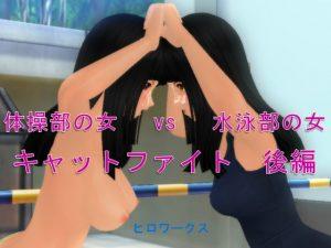 【新着同人誌】体操部の女vs水泳部の女キャットファイト 後編