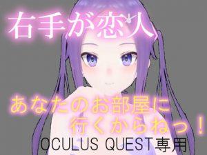 【新着同人ゲーム】VR右手が恋人