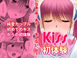 【新着同人誌】KISSから始まる初体験