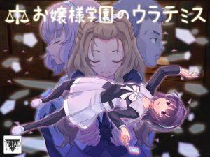 【新着同人ゲーム】お嬢様学園のウラテミスGEN
