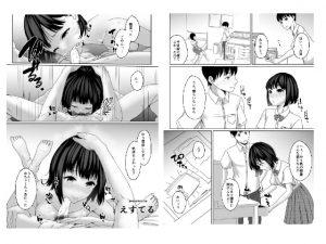 【新着同人誌】恥ずかしがり屋の彼女2